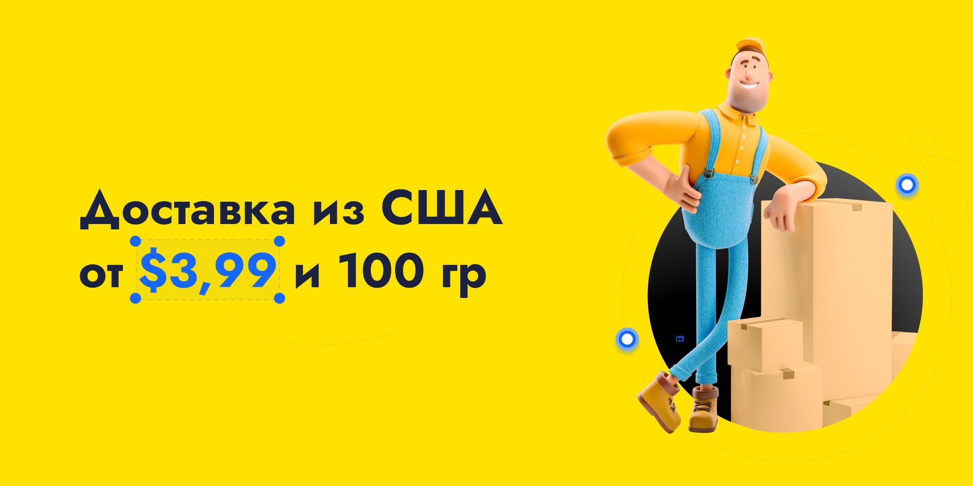 Prostobox.com выкуп/заказ/доставка из магазинов США в Россию/Украину/Израиль